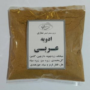 ادویه عربی