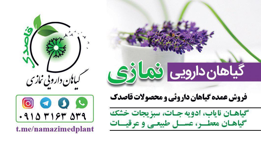 گیاهان دارویی نمازی